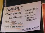 海鮮屋台 舞心(まいこ) 高麗橋店