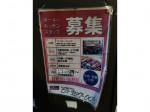 浅草弥太郎 本店