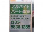 酒&業務スーパー 扇店