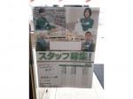 セブン-イレブン 綾瀬蓼川2丁目店