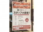 京樽 用賀東急SBS店