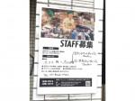 Cafe La Boheme(カフェ ラ・ボエム) 桜新町店
