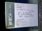 米・肴・旬菜 八 荻窪店