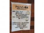 杏呑屋(あんどんや)
