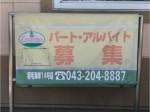 サイゼリヤ 稲毛海岸14号