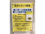 アキ・アゴーラ・ペヂード イオンモール福岡伊都店