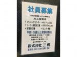 株式会社三信 システム工場