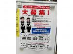 ビッグ・エー 成瀬北口駅前店