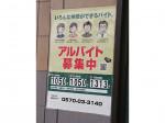 松屋 足立江北店