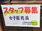 曽呂利 北野田店