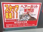カットファクトリー 武蔵小山店