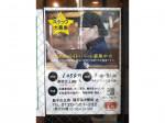 餃子の王将 稲毛海岸駅前店