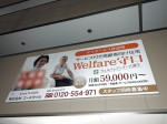 Welfare(ウェルフェア)守口