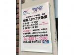 本家かまどや 天神橋三丁目店