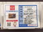 カプリチョーザ イオンモール鈴鹿店