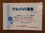 心斎橋ミツヤ あまがさきキューズモール店