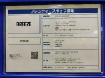 BREEZE(ブリーズ) 西神プレンティ店