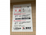 読売センター 東所沢