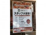 海鮮三崎港 松戸西口店