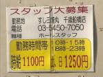 すし三崎丸 千歳船橋店