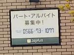 ジョイフル 安城桜井店