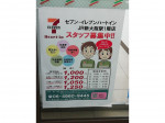 セブン-イレブン ハートインJR新大阪駅1階店