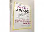 PAS A PAS(パサパ) 北野田店