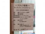 サーティワンアイスクリーム高崎オーパ店
