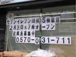 セブン-イレブン 名古屋名駅5柳橋店