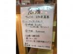 藤沢大衆酒場日の出