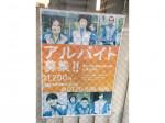 西濃運輸ビジネスセンター 五反田TOC前店
