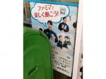 ファミリーマート 松戸本町店