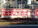 Dr.Drive セルフ海老名上郷店 / (株)ENEOSフロンティア
