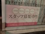 Premiere(プルミエール) 高針店