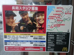 マクドナルド 栗東店