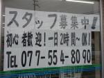 ファミリーマート 栗東小柿十丁目店