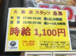 富士そば 大森店