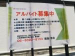 大和特殊硝子(株) 新高工場
