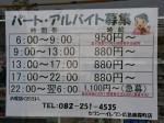 セブン-イレブン 広島東霞町店