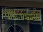 玄海丸 筑紫通り店
