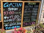 美容室GAJIN(ガジン)