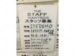 ITS'DEMO(イッツデモ) 東急三軒茶屋店