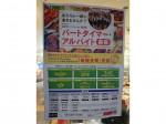 KOHYO(コーヨー)鮮度館 園田店