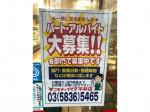 コモディイイダ 平井店