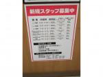 イオンフードスタイル 摂津富田店