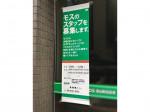 モスバーガー 長堀橋店