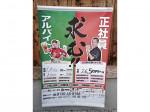 千年の宴 刈谷北口駅前店