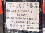 居酒屋 燕京(エンキン)