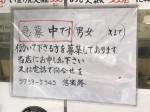 信濃路 蒲田店