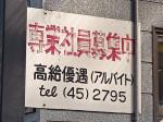 朝日新聞南部専売所